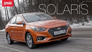 видео Hyundai solaris новости