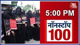 Nonstop 100: Muslim Women In Bihar Protest Against SC's Decision On Triple Talaq