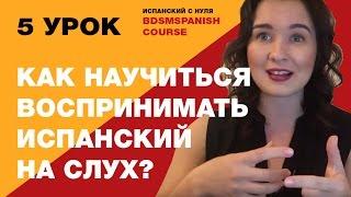 Испанский с нуля. Урок 5. Как научиться воспринимать испанский на слух?