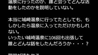 兵庫県議会の野々村竜太郎議員、城崎温泉にカラ出張の疑い判明(政務活動費不正疑惑)