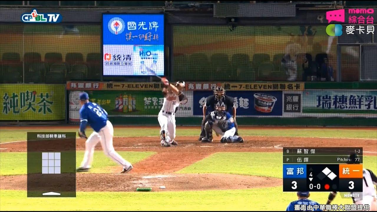 【職棒31精彩好球】0708統一獅愛古林打線,靠著陳傑憲與蘇智傑安打打下超前分。