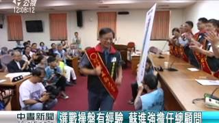 軍公教聯盟黨 今推12名立委參選人 20150728 公視中晝