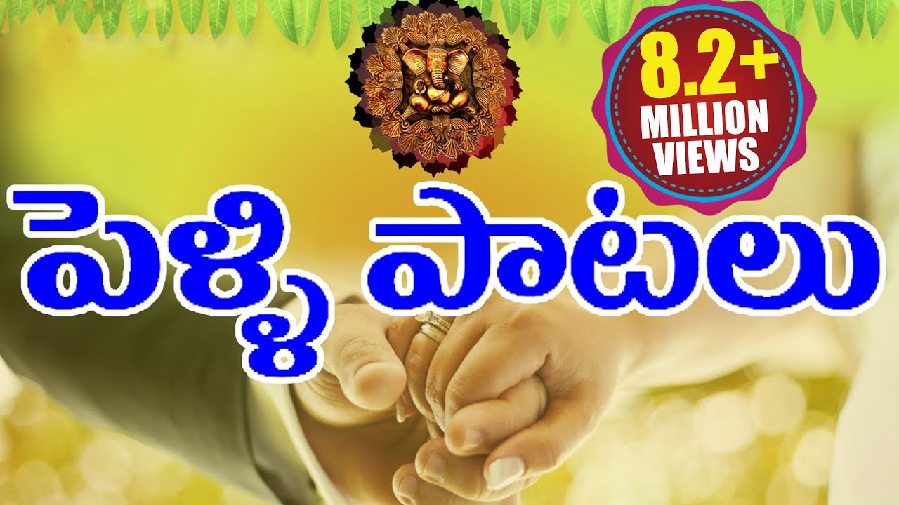 Telugu Marriage Songs Pelli Paatalu Telugu Best Wedding Songs