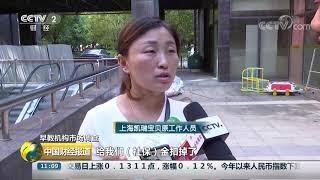 [中国财经报道]早教机构市场调查 凯瑞宝贝负责人回应:正在协调转课 没钱退款| CCTV财经
