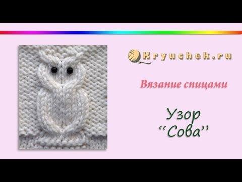 "Узор Сова спицами. (Knitting. Pattern ""Owl"")"