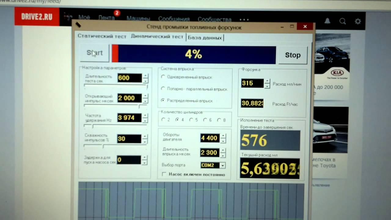 Тест схемы управления промывки топливных форсунок youtube.