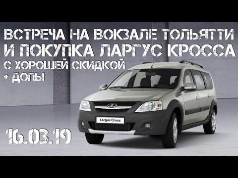 Встреча на вокзале Тольятти и покупка Ларгус Кросса с хорошей скидкой + доп оборудование