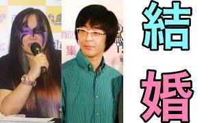 ミス・モンゴル「東京03」豊本明長と結婚&妊娠を発表「夫婦となり新しい命を授かりました」 ミスモンゴル 検索動画 24