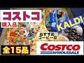 コストコ購入品とカルディおすすめコーヒー豆 の動画、YouTube動画。