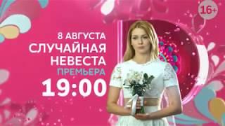 Случайная невеста 2018 смотреть онлайн Анонс, Премьера, канал Домашний