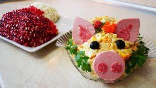 Салаты на Новый Год 2019  салат СВИНКА и салат САПОЖОК салаты праздничный стол