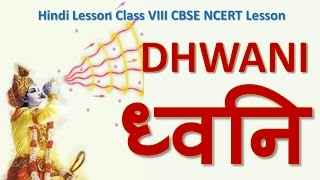 DHWANI ध्वनि. Hindi Lesson Class VIII CBSE NCERT Lesson