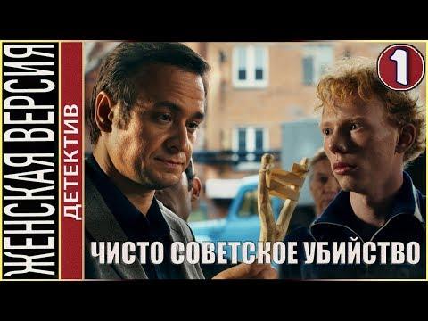 Женская версия 4. Чисто советское убийство (2019). 1 серия. Детектив, сериал.