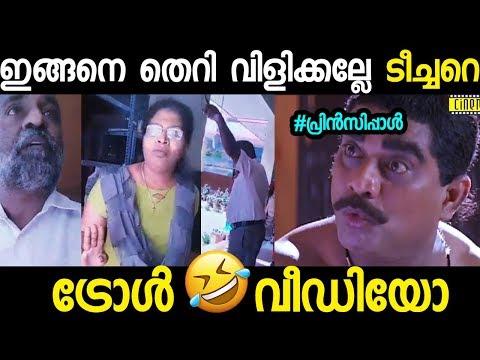 ഈ വർഷത്തെ മികച്ച പ്രിൻസിപ്പാൾ | Bright Public school Valakom troll video