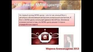 ***МЛМ-центр - важнейший инструмент в работе современного сетевика!***(, 2013-06-26T09:10:48.000Z)