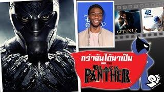 กว่าฉันได้มาเป็นฮีโร่ -01 Blackpanther [ชีวประวัติ Chadwick Boseman]