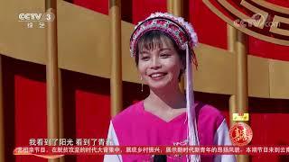 [喜上加喜]乡里乡亲有话说 贡山县宣传部长为女嘉宾的怒江精神点赞| CCTV综艺