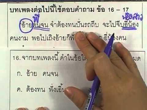 ข้อสอบO-NET ป.6 ปี2552 : ภาษาไทย ข้อ16-17