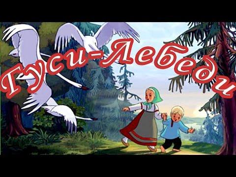 Гуси- Лебеди (русская народная сказка).