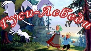 видео что делает девочка из сказки гуси лебеди