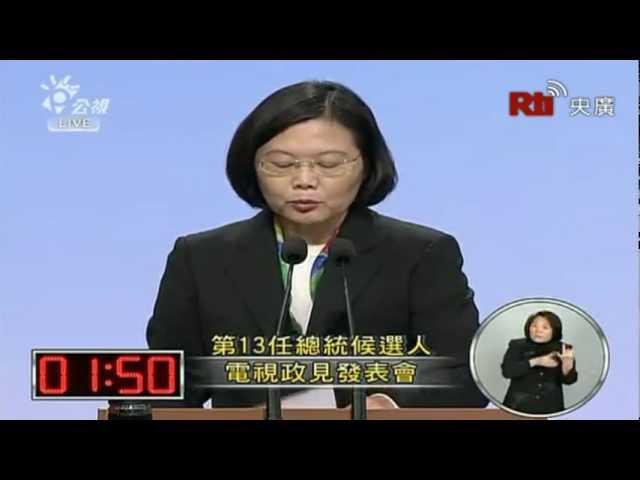 2012 第二場 總統電視政見發表 12/30 第三輪(完整版之3/3)