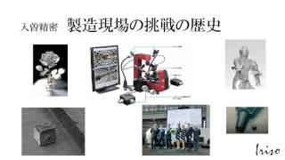 入曽精密 製造現場の挑戦の歴史