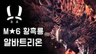 [MHW:IB PC] 쌍검 황흑룡 알바트리온 | M★6 밤의 항성