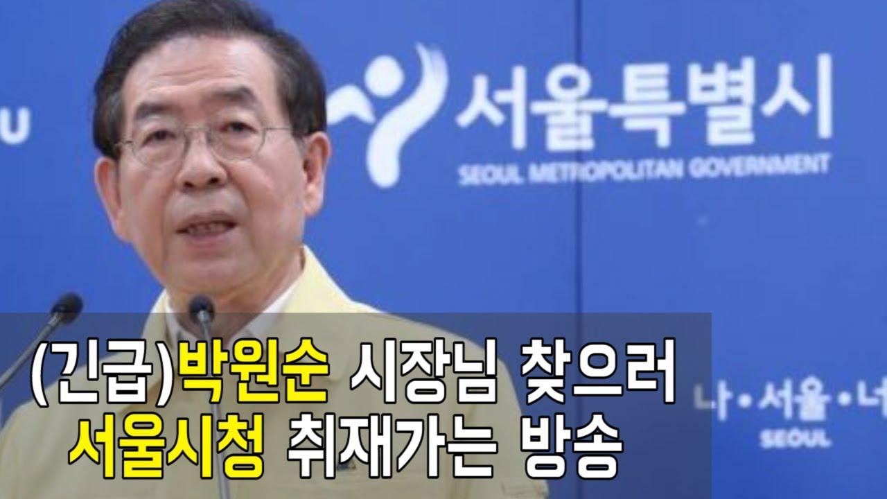 (긴급)박원순 시장님 찾으러 서울시청 취재가는 방송