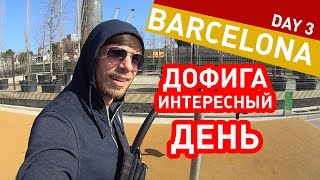 ПАРКУР, ШОПИНГ, БИБЛИОТЕКА - Я В БАРСЕЛОНЕ, ДЕНЬ 3