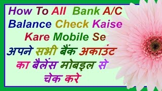 how to all bank a c balance check kaise kare mobile se