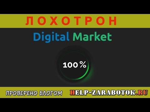 Платформа Digital Market и Олег Селиванов - реальные отзывы