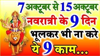 Navratri 2021   Shardiya Navratri Date Time 2021   नवरात्री के नौ दिन भूलकर भी ना करे ये 9 काम