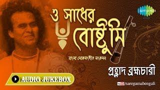 O Sadher Boshtumi | Bengali Folk Songs by Prahlad Brahmachari | Audio jukebox
