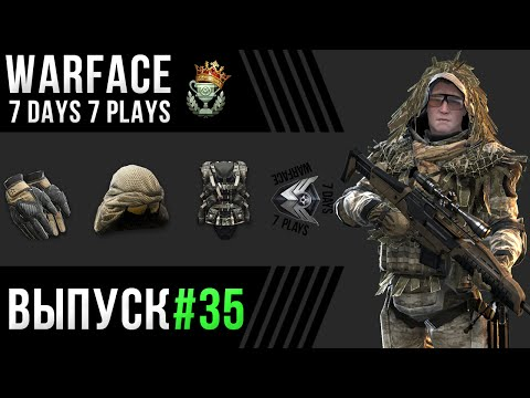 WARFACE | 7 DAYS 7 PLAYS | #35