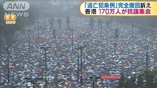 """香港 大規模抗議集会 街に人あふれ""""デモ行進""""に(19/08/19)"""