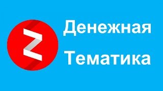 Яндекс Дзен заработок. Первые деньги. Для новичков без вложений.