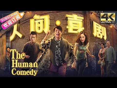 【4K ENGSUB】《人间·喜剧/The Human Comedy》开心麻花电影 荒诞爆笑黑色幽默 | 艾伦 王智 任达华 金士杰 鲁诺【捷成华视华语影院】