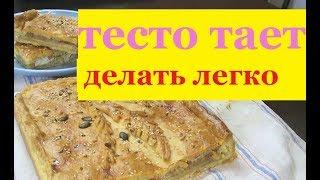 ПИРОГ С Капустой и РЫБОЙ  удачное песочное тесто