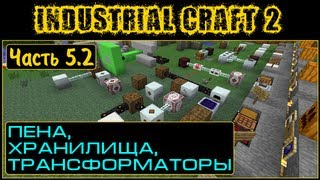 Гайд по Industrial Craft 2 - Часть 5.2 (Хранение и трансформация)