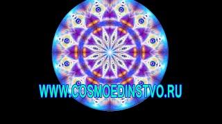 Синергетика. Синтез знаний и духовности человечества Семинар школы космоэнергетики «Единство»(Программа семинара включает в себя эффективные для нашего времени энергопрактики и школу духовного роста...., 2015-02-08T07:45:52.000Z)