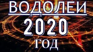 ГОРОСКОП ВОДОЛЕИ НА 2020 ГОД