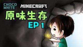 minecraft當個創世神 原味生存ep1 穴居時代來囉
