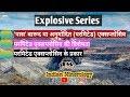 Explosive Series Part 3 || Indian minerology