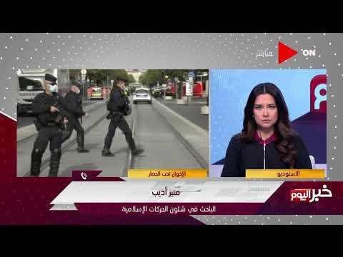 خبر اليوم - منير أديب: سوف يتم عرقلة مشروع تجريم جماعة الإخوان