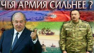 Армия Азербайджана против Армянской   КТО СИЛЬНЕЕ?