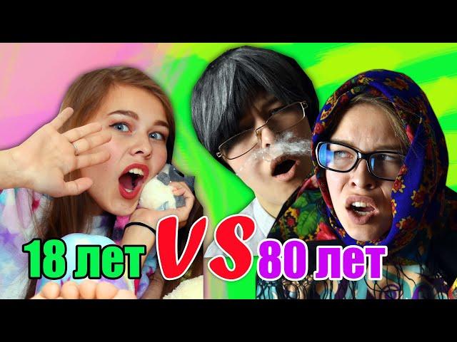 ДЕД против БАБКИ/ МОЛОДОСТЬ VS СТАРОСТЬ/18 лет vs 80 лет