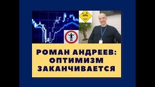 Оптимизм заканчивается - Роман Андреев