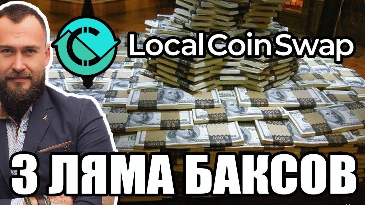 Как я купил криптовалютную биржу LocalCoinSwap - Обзор ICO