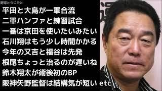 小松辰雄「石川翔はもう少し時間かかる」中日ドラゴンズ 2019年2月21日