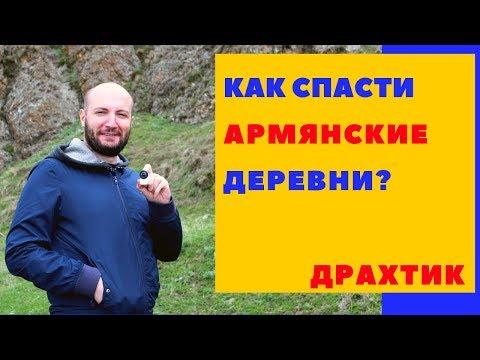 Как спасти деревню в Армении? Нашел райское место! Драхтик